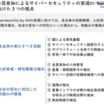 「Cybersecurity for All」でなく「Cybersecurity by All」を、経団連が政府に提言