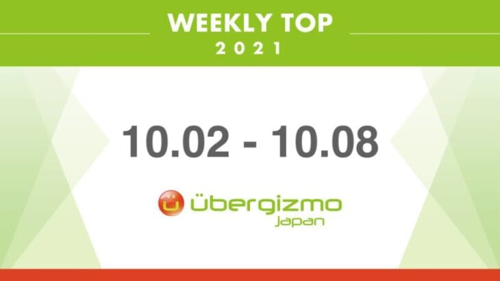 """iPhone 14シリーズは""""全く新しいデザイン""""に(WEEKLY TOP/2021 09.25-10.01)…など (WEEKLY TOP/2021 10.02-10.08)"""